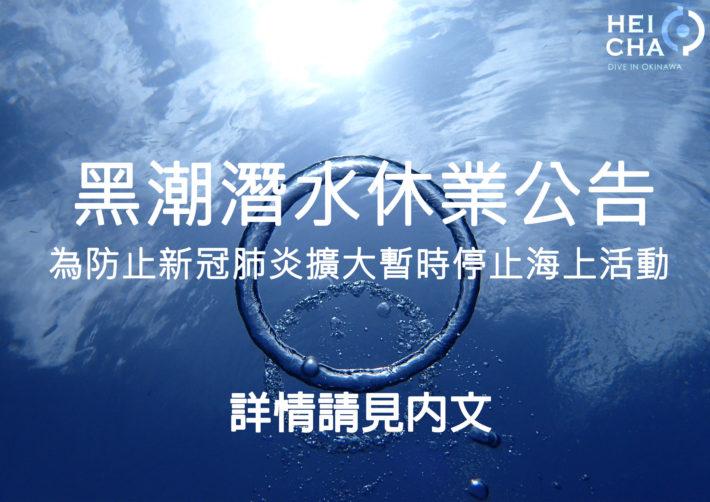沖繩 潛水執照 PADI OWD