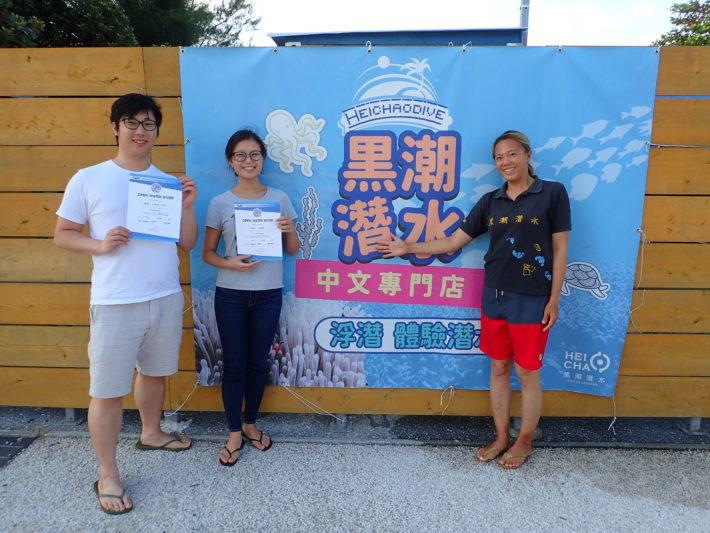 潛水 證照 OWD 中文