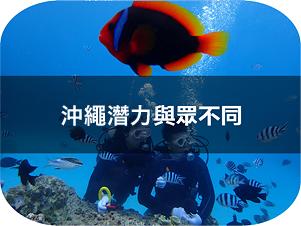 沖繩潛力與眾不同