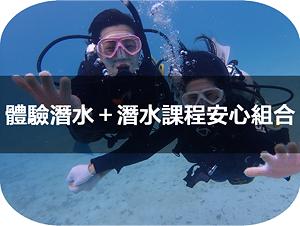 體驗潛水+潛水課程安心組合