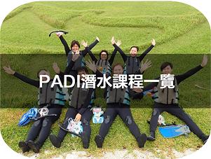 PADI潛水課程一覽